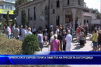 Арменската църква почита паметта на пресвета Богородица