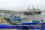 Предотвратяват разпространението на мазутен разлив в Черно море