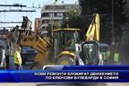 Нови ремонти блокират движението по ключови булеварди в София