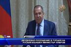 Двудневно посещение в Турция на руския външен министър Лавров