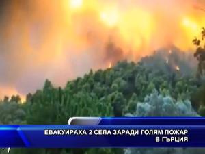 Евакуираха 2 села заради голям пожар в Гърция