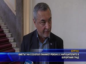 Кметът на Созопол Панайот Рейзи е с нарушителите в курортния град