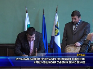 Бургаската районна прокуратура предяви две обвинения срещу общинския съветник Бенчо Бенчев
