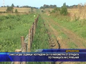 Само за две седмици изградени са 110 километра от оградата по границата ни с Румъния