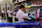 МС одобри 11 национални научни програми