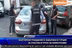 Български гражданин е задържан в Турция за участие в група за наркотрафик