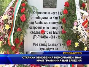 Откриха обновения мемориален знак край граничния вал Еркесия
