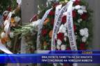 ВМА почете паметта на загиналите при спасяване на човешки животи
