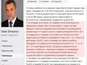 Изявление на Валери Симеонов относно твърдения на Волен Сидеров
