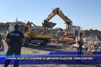 Странна акция по събаряне на цигански къщи в кв. Горно езерово