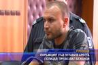 Окръжният съд остави в ареста полицая, превозвал бежанци