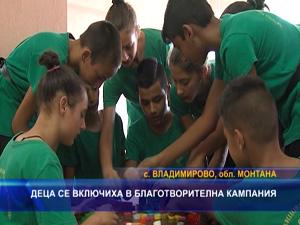 Деца се включиха в благотворителна кампания