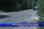Непочистено пътно платно създава предпоставка за инциденти