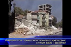 Навършват се 19 години от катастрофалното земетресение в Турция, взело 17 000 жертви