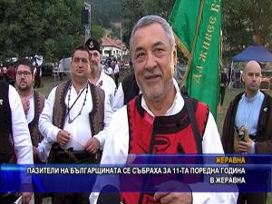 Пазители на българщината се събраха за 11 -та поредна година в Жеравна