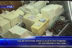 Над 280 килограма храни са иззети при проверки по Черноморието през юли