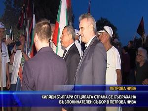 Хиляди българи се събраха на възпоменателен събор в Петрова нива