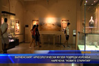 """Варненският археологически музей подреди изложба, наречена """"Новите открития"""""""