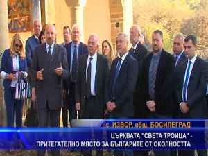 """Църквата """"Света Троица"""" - притегателно място за българите от околността"""