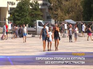 Европейска столица на културата без културни пространства