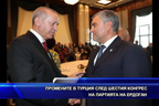 Промените в Турция след шестия конгрес на партията на Ердоган