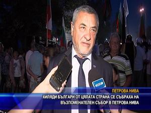 Хиляди българи от цялата страна се събраха на възпоменателен събор в Петрова нива (разширен)