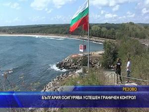 България осигурява успешен граничен контрол