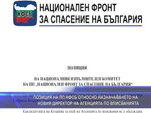 Позиция на ПП НФСБ относно назначаването на новия директор на агенцията по вписванията