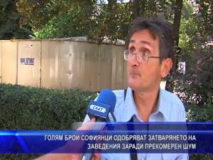Голям брой Софиянци одобряват затварянето на заведения заради прекомерен шум