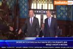 Засилени политически разговори между Анкара и Москва