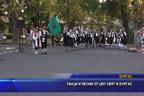 Танци и песни от цял свят в Бургас