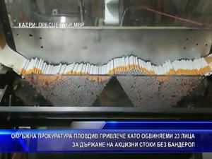 Окръжна прокуратура Пловдив обвини 23 лица за държане на акцизни стоки без бандерол