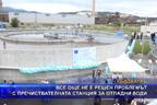 Все още не е решен проблемът с пречиствателната станция за отпадни води