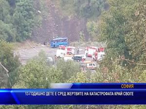 13-годишно дете е сред жертвите на катастрофата край Своге