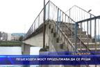 Пешеходен мост продължава да се руши