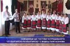 """Самодейци ще гостуват в предаването """"От българско по-българско"""" с водещ Галя Асенова"""
