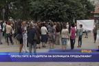 Протестите в подкрепа на болницата продължават
