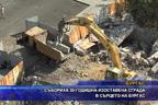 Събориха 30-годишна изоставена сграда в сърцето на Бургас