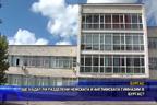 Ще бъдат пи разделени немската и английската гимназии в Бургас