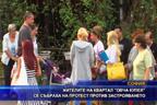 """Жителите на квартал """"Овча купел"""" се събраха на протест против застрояването"""
