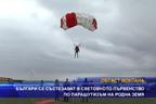 Българи се състезават в световното първенство по парашутизъм на родна земя