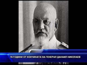 76 години от кончината на генерал Данаил Николаев