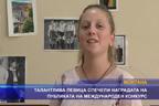 Талантлива певица спечели наградата на публиката на международен конкурс