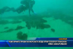 Повторните проби на морската вода край Созопол показаха: Няма замърсяване!