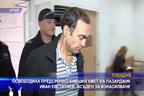 Освободиха предсрочно бившия кмет на Пазарджик Иван Евстатиев