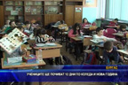 Учениците ще почиват 12 дни по Рождество и Нова година