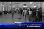 34 години от кървавите атентати в Пловдив и Варна