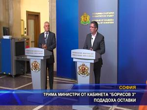 """Трима министри от кабинета """"Борисов 3"""" подадоха оставки"""