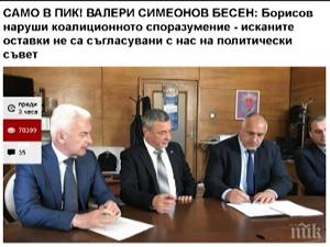Позиция на Валери Симеонов относно оставките на тримата министри