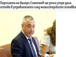 В НФСБ решават дали да останат в управлението на България